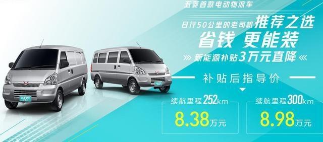 最大续航300公里8.38万起,五菱发布荣光EV,搭磷酸铁锂电池