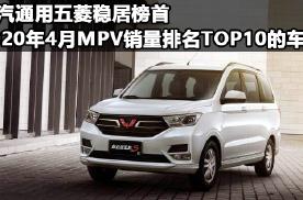 上汽通用五菱稳居榜首,2020年4月MPV销量排名TOP10