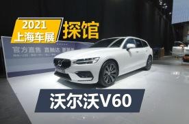 2021上海车展,探馆新款沃尔沃V60,换装B5动力系统