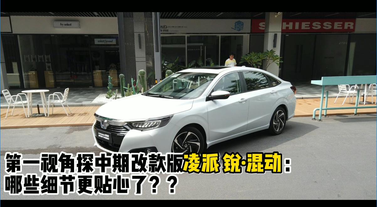 更静更顺更远,新款广汽本田凌派锐・混动油耗很逆天视频