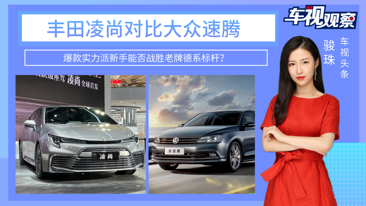 丰田凌尚对比大众速腾,爆款实力派新手能否战胜老牌德系标杆?