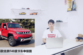 新款北京F40皮卡车申报图