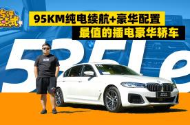 试驾BMW 5系插电混动版,政策福利和产品力都够硬