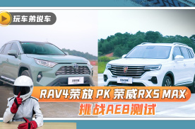 RAV4荣放VS荣威RX5 MAX,究竟谁的AEB系统更灵敏