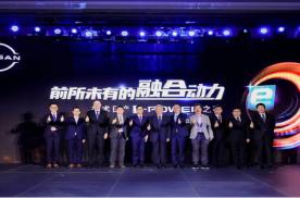 东风日产领势布局,e-POWER动力技术正式登陆中国
