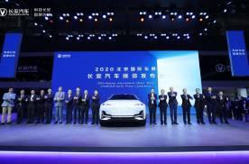 长安Vision-V概念车北京车展首发,或是第二款UNI车型