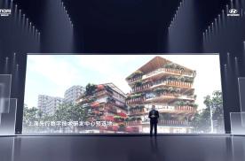 现代·起亚发布全新中国战略致力实现再次飞跃