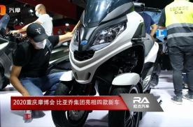 2020重庆摩博会 比亚乔集团亮相四款新车