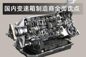 数十家国内变速箱制造商盘点,品牌背后的变速箱生产厂你了解吗?