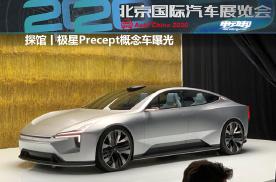 北京车展探馆丨全新理念,极星Precept概念车曝光