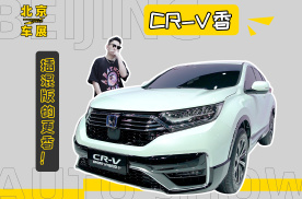 燃油CR-V,混动CR-V,那你听过插电混动CR-V吗?