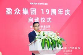 盈众控股集团旗下50多家4S店正式开启十九周年庆系列活动