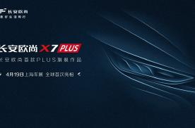 长安欧尚X7 PLUS将在上海车展首次亮相