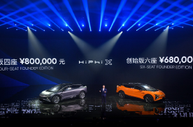 划时代智能电动车高合HiPhi X创始版破晓上市 售80万元