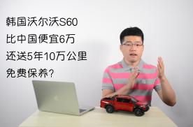 韩国沃尔沃S60比中国便宜,还送5年10万公里 免费保养?