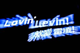 LOVIN LEVIN 宇宙中心呼唤爱-全新雷凌