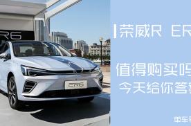 续航里程达620km 荣威R ER6哪款车型最值得你选购呢?
