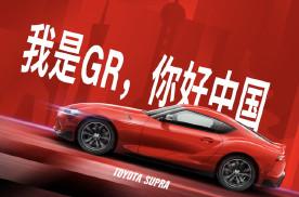 丰田Supra将11月1日中国首发 有望年内上市