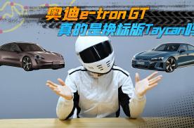 奥迪e-tron GT,真的是辆换标版保时捷Taycan?