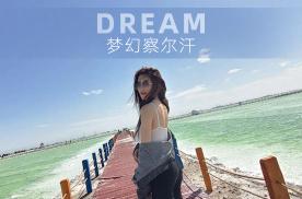 自驾姑娘|打卡中国版马尔代夫梦幻察尔汗盐湖