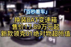 「小美女说车」售价17.98万元起 新款领克01正式上市