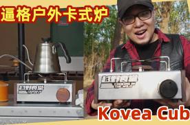 高逼格户外便携炉具,韩国卡式炉强烈推荐!