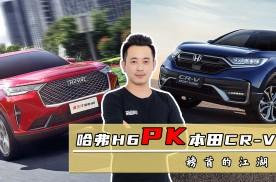 刘一说车,CR-V销量超越哈弗H6,本田的进步,还是长城的退步?