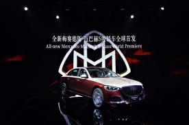 全新迈巴赫S级全球首发,全新迈巴赫GLS中国上市并公布售价