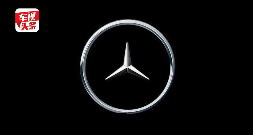 【车视头条】奔驰发布全新标志设计,以帮助抗击新冠肺炎疫情