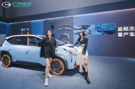 广汽埃安智能生态工厂进化升级,启动20万辆/年产能扩建