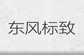 东风标致全新4008&5008诚意十足,将于上海车展上市