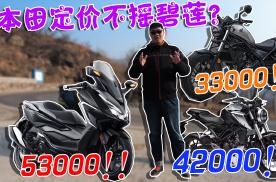 伤害性不大侮辱性很强!本田三款摩托售价公布为何引发强烈反弹?