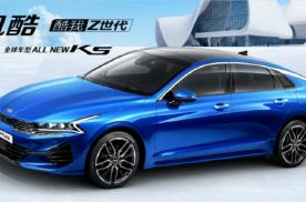 新平台打造最年轻的B级车,东风悦达起亚凯酷将视线直接瞄准95