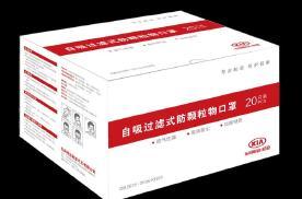 东风悦达起亚牌N95口罩将于4月8日量产