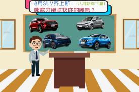 8月SUV齐上新,哪款才能收获你的腰包?(八月新车下篇)