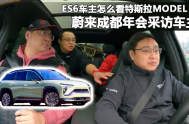 采访蔚来ES6车主,加速更快更便宜的Model Y,他心动吗
