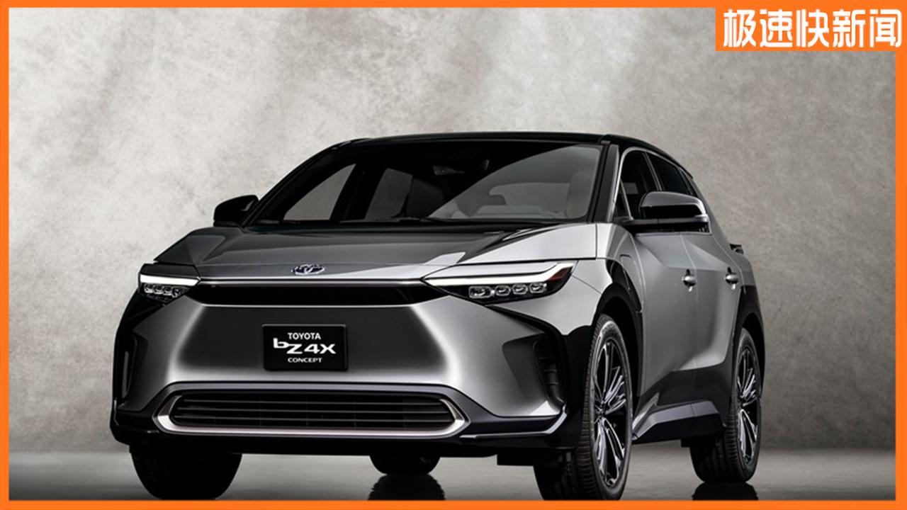 丰田纯电SUV BZ4X量产版年内亮相吗,或2022年初上市视频