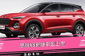 【百秒车讯】售10.38万起,配置升级,思皓X8新增车型上市
