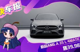 售39.98万 新款AMG A 35 L 4MATIC上市