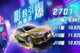 零百7秒内、不到10万元的家轿,广汽传祺影豹正式上市