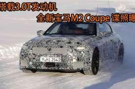 或搭载3.0T发动机,全新宝马M2 Coupe 谍照曝光