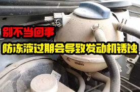 防冻液过期了对发动机有什么影响?