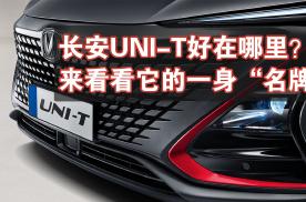 """车评60秒:长安UNI-T好在哪里?来看看它的一身""""名牌"""""""