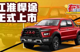 江淮悍途上市售12.98万元起 搭手动挡+2.0T动力