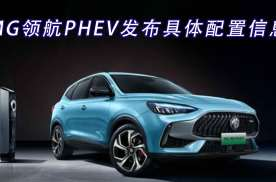 12月将上市,1.5T+电机,MG领航PHEV发布配置信息