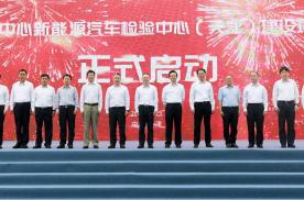 中汽研新能源车检验中心正式开建 投资19.9亿元