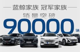 1—4月同比增长82.3%,长安汽车最新销量数据发布