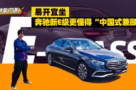 """试驾新款北京奔驰E级,易开宜坐更懂""""中国式兼顾"""""""