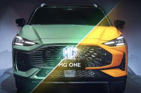 定位紧凑级SUV的MG ONE亮相 两种外观随意选择