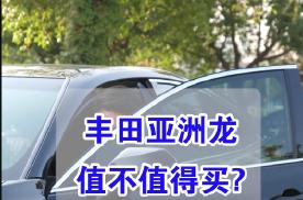 【七哥撩车】丰田亚洲龙值不值得买?看完你就知道了